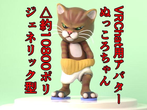 【無料】VRChat用アバター ぬっころちゃん d_169832zeroのパッケージ画像