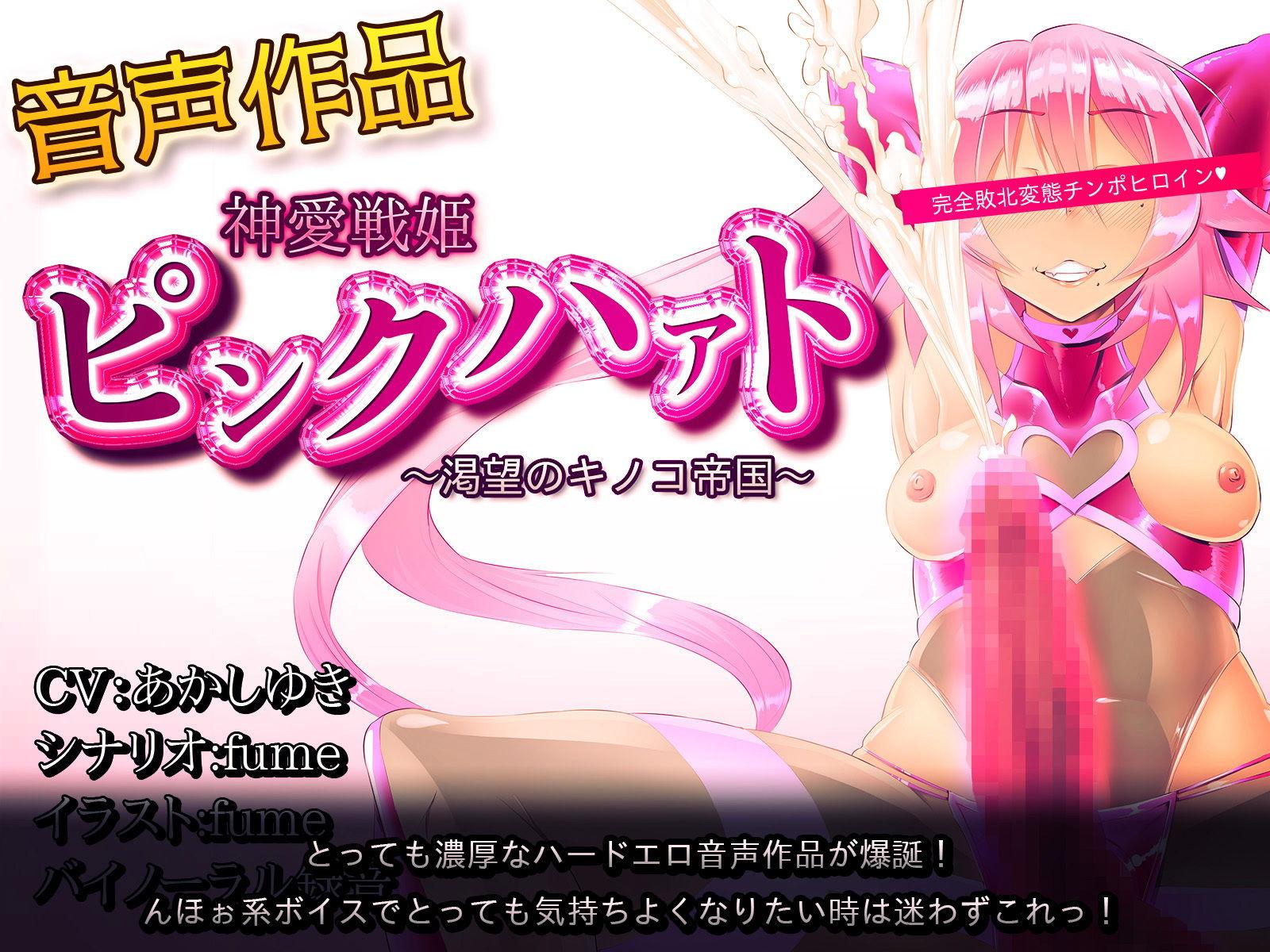 神愛戦姫ピンクハァト〜渇望のキノコ帝国〜