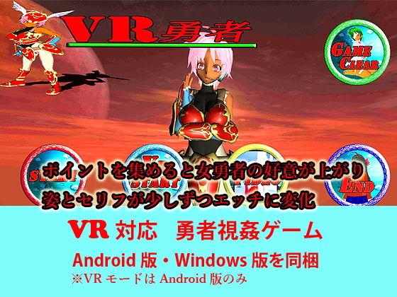 【VR対応】VR勇者
