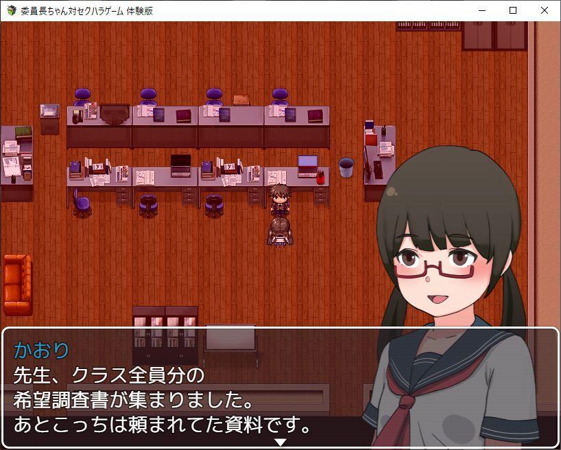学園脱出RPG「委員長ちゃん対セクハラゲーム」