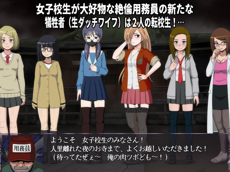 女子校生肝だめし5(DLC3-転校生)