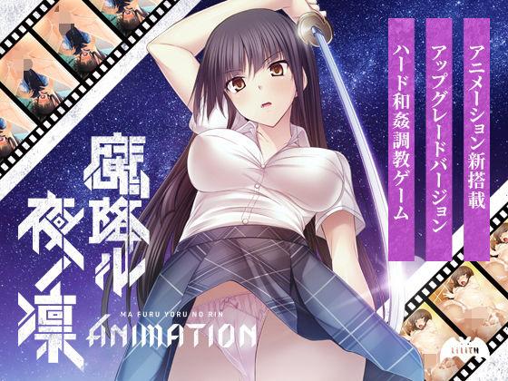 魔降ル夜ノ凛 Animation