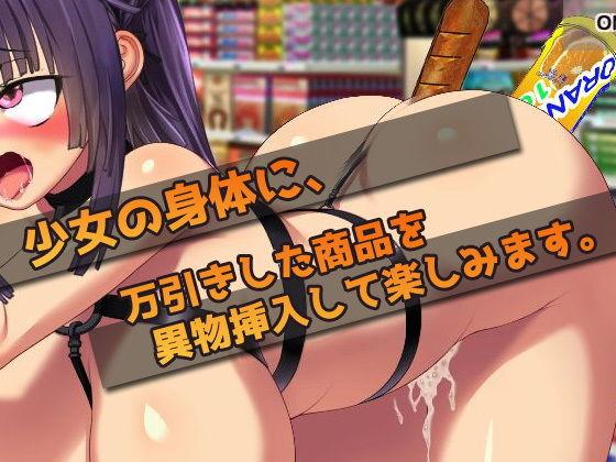 【2本セット!!】無抵抗な少女にイタズラ〜オナニー用ミニゲーム
