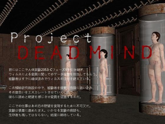 【バイオハザード 同人】ProjectDeadMind