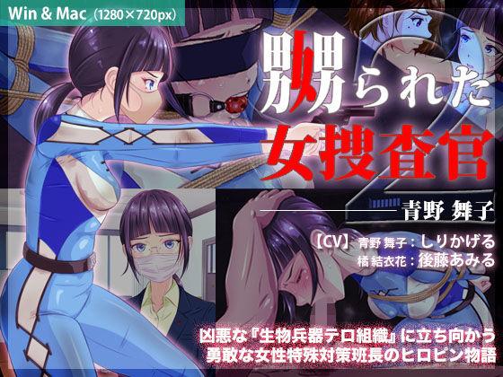 【ガーネット 同人】嬲られた女捜査官2