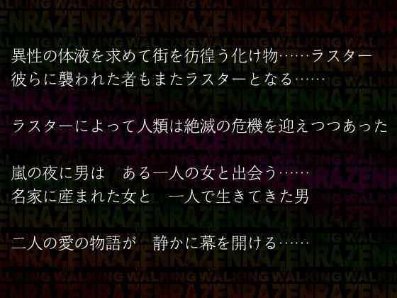 【Android版】THE WALKING ZENRA