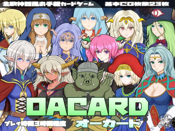 【ヴァルキリー 同人】OACARD
