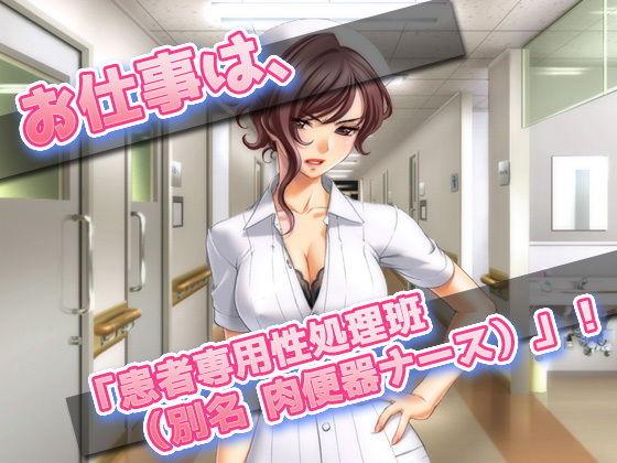 サンプル画像1:女体化して肉便器ナースになった、俺!〜オナニー用ミニゲーム(同人美少女ゲーム) [d_183991]