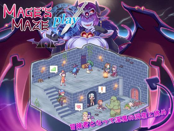 メイジズメイズ PLAY 〜淫魔の洞窟に挑む冒険者〜 for mac