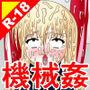 絶頂脱出ゲーム「機械姦編」ROOM7〜ザーメン風呂〜 THE NOVEL d_189672のパッケージ画像