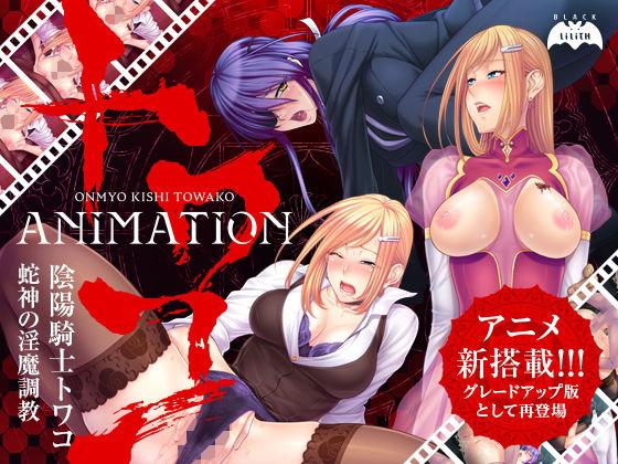 陰陽騎士トワコ〜蛇神の淫魔調教〜 Animationの表紙