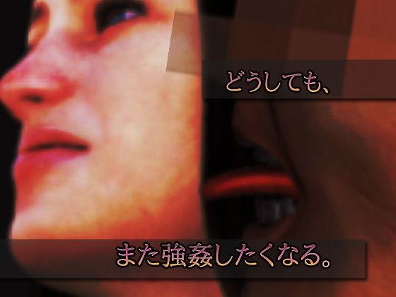 美女を監禁強●事件〜断面図あり〜オナニー用ミニゲーム