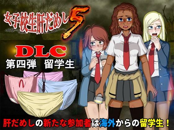 女子校生肝だめし5(DLC4-留学生)