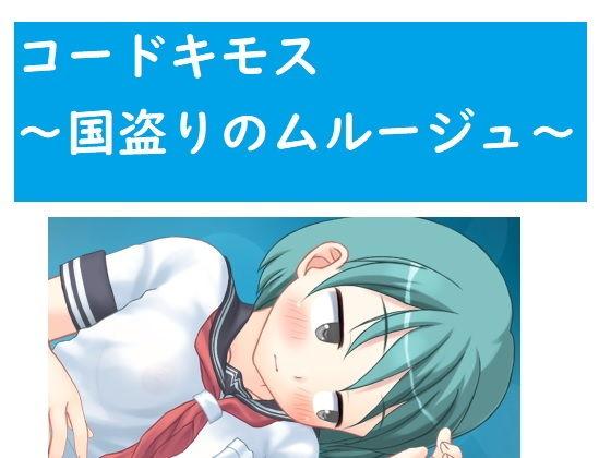 コードキモス〜国盗りのムルージュ〜