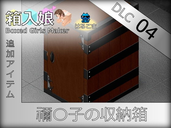 箱入娘 DLC04 禰〇子の収納箱