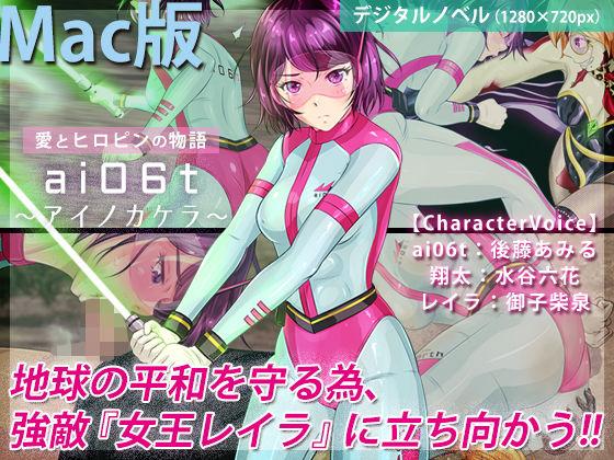 ai06t 〜アイノカケラ〜【Macintosh版】