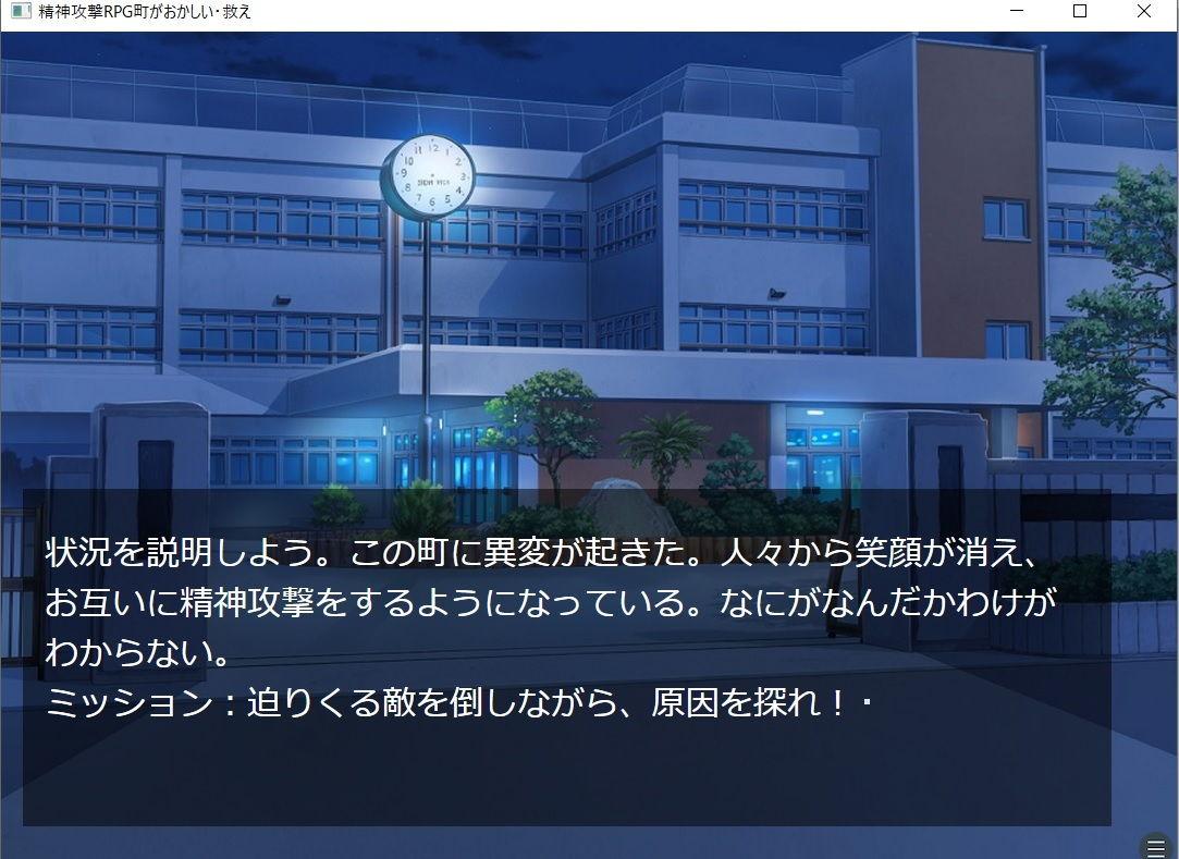 サンプル画像0:精神攻撃RPG 町がおかしい・救え(悪口研究サークル『ゼロ』) [d_194196]
