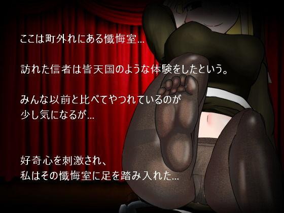 サンプル画像0:まちのざんげしつ(黒タイツ同好会) [d_194403]