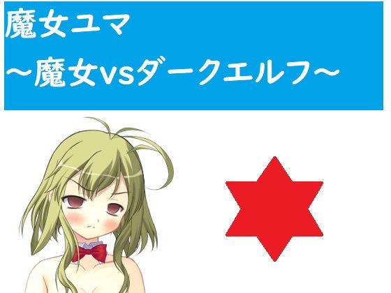 魔女ユマ〜魔女vsダークエルフ〜