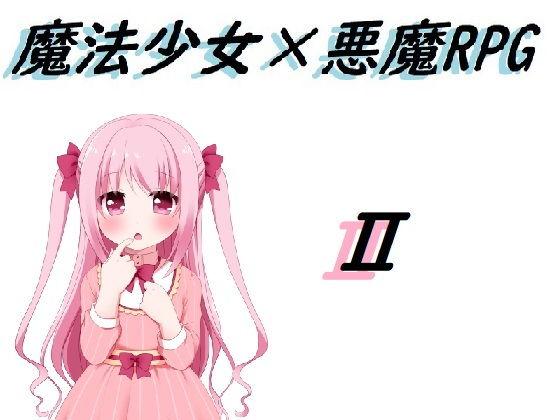 魔法少女×悪魔RPG2