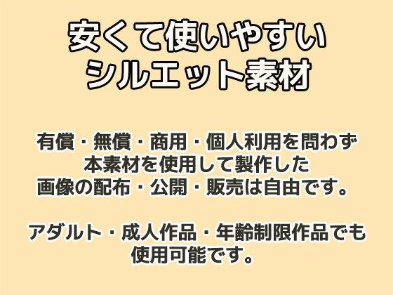 シルエット画像素材「ペニス(デフォルメ)」〜商用OK著作権フリー