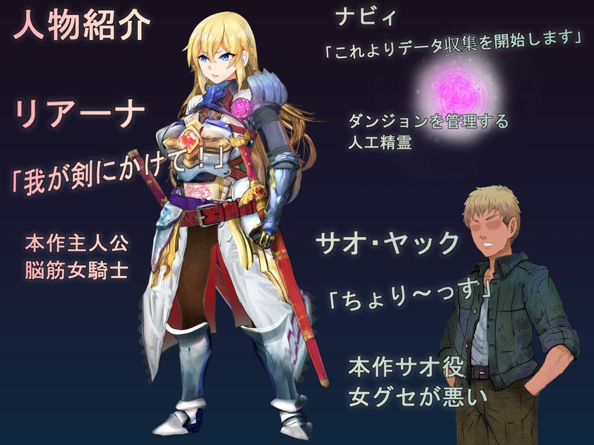 強●!NTRダンジョン〜女騎士リアーナ〜