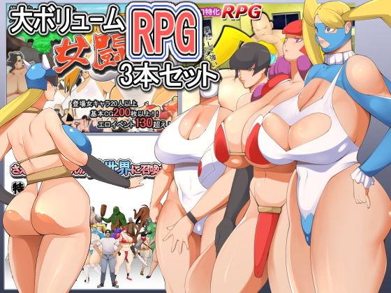 【ストリートファイター 同人】女子プロレスラーRPG3本セット