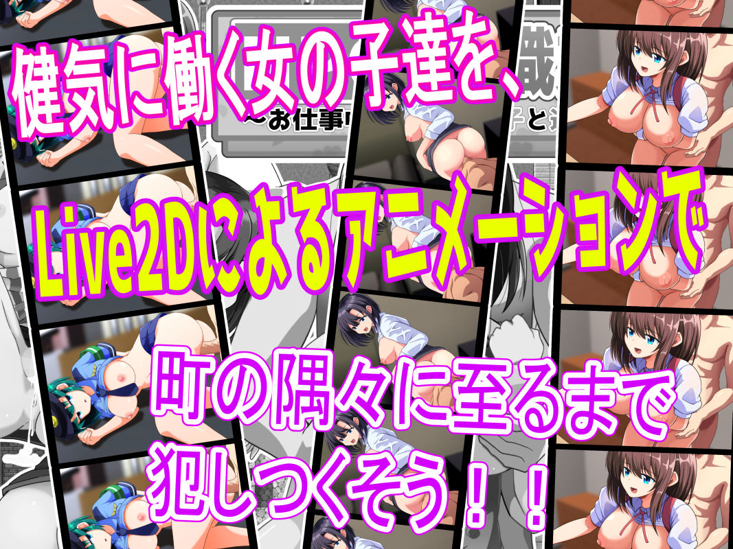 NPC姦_職業編〜お仕事中の無抵抗女子と連結〜