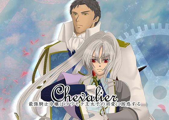 Chevalier〜最強騎士令嬢はコワモテ王太子の溺愛に困惑する〜