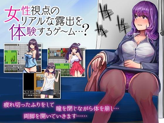 【パン 同人】女性視点のリアルな露出を体験するゲーム…?