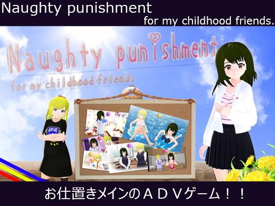 【イヴ 同人】Naughtypunishmentformy○○○○○hoodfriends.