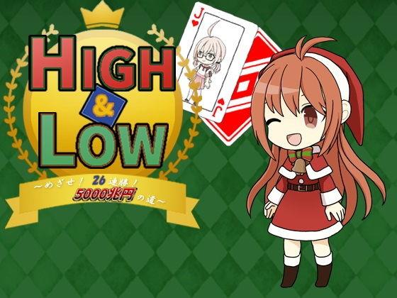 HIGH&LOW 〜めざせ! 26連勝! 5000兆円への道〜