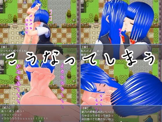 サンプル画像2:青髪変態レズ姉妹が公園でイチャイチャするだけ(ハードコア001) [d_199481]