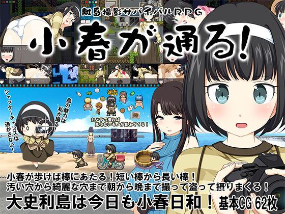 離島撮影サバイバルRPG〜小春が通る!〜