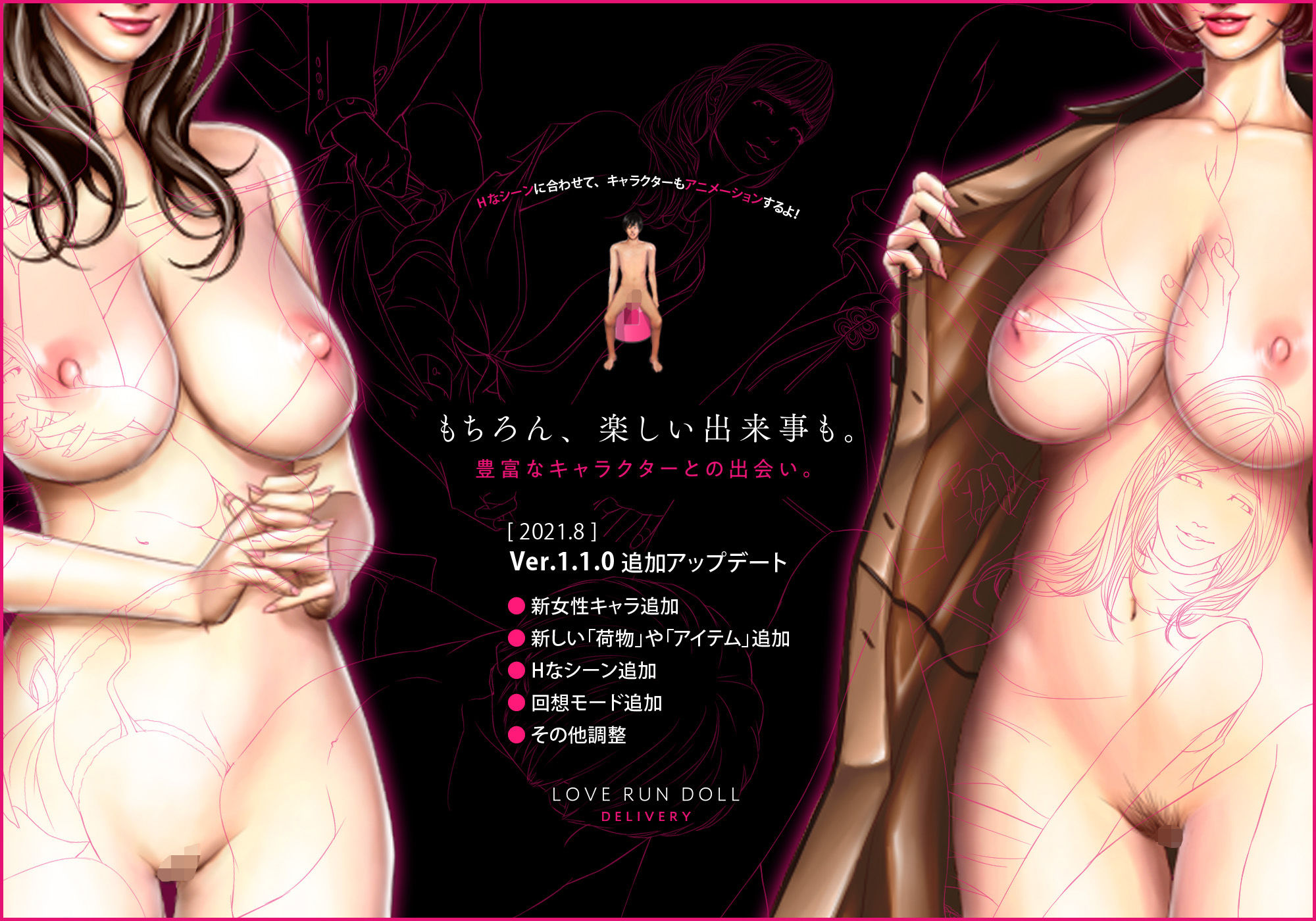 LOVE RUN DOLL DELIVERY 〜性具配達人〜