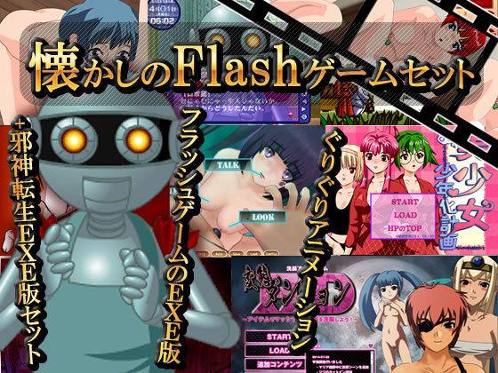 懐かしのFlashゲームお纏めセット(EXE版)