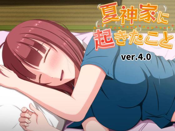 【無料】夏神家に起きたこと ver.1.0