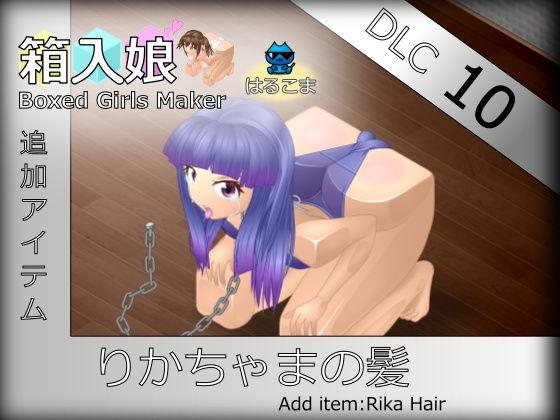 【古手梨花 同人】箱入娘DLC10りかちゃまの髪