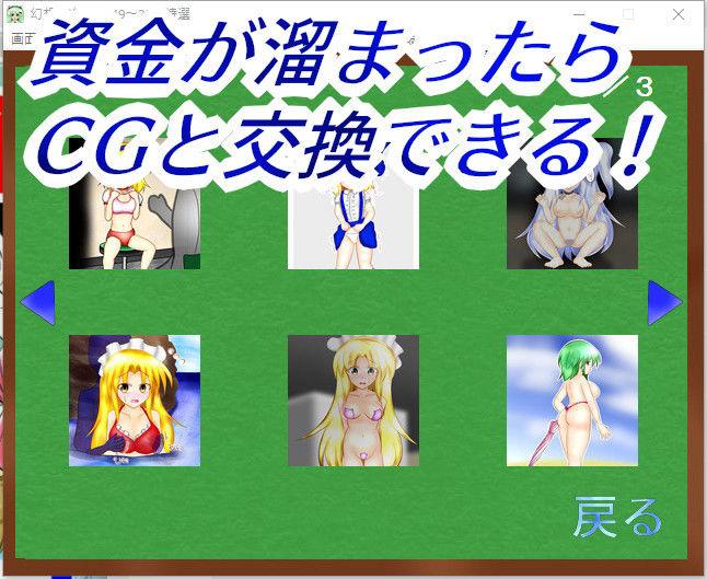 幻想カジノ in time