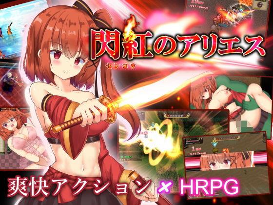 【焔 同人】閃紅のアリエス(FANZA版)