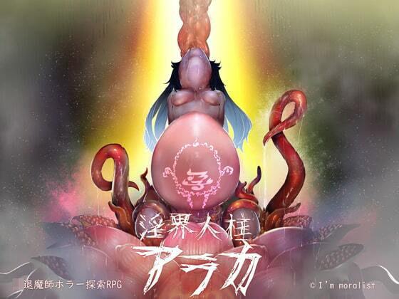 淫界人柱アラカ〜JK退魔師ホラー探索RPG〜