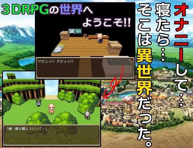 NPC姦-3D- 〜3Dマップを探索して、NPCを犯しまくろう!〜
