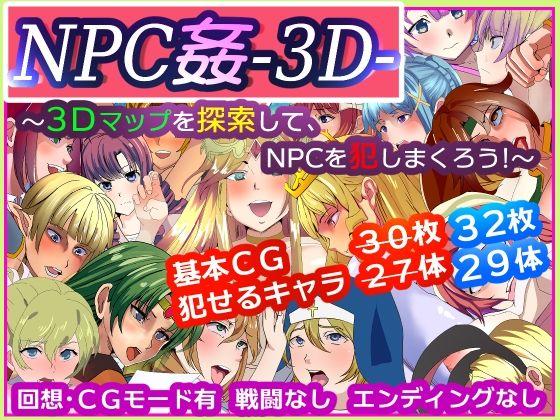 【女勇者 同人】NPC姦-3D-~3Dマップを探索して、NPCを犯しまくろう!~