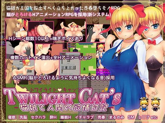 【猫娘 同人】TwilightCat's-猫娘と人間の欲情日記-