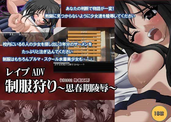制服狩り 〜思春期陵辱〜