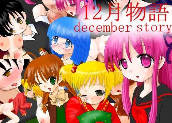 12月物語 〜decemberStory〜