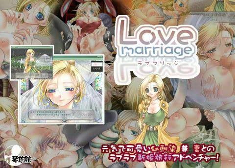 【ビアンカ 同人】Lovemarriage
