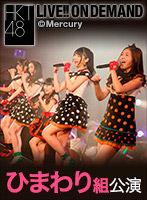 【月額会員特典】2016年6月24日(金) ひまわり組「ただいま 恋愛中」公演