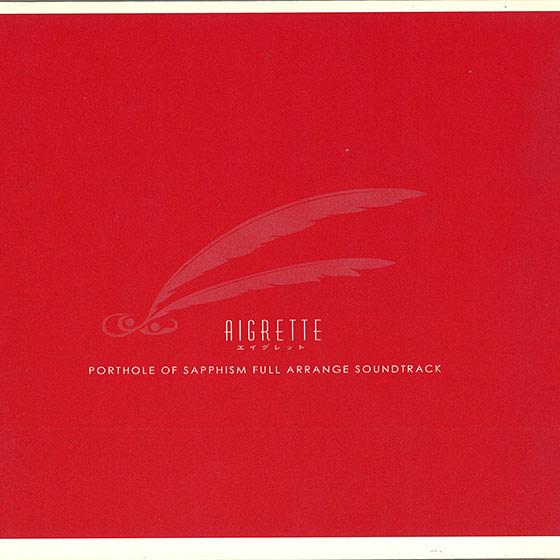 AIGRETTE(サフィズムの舷窓フルアレンジサウンドトラック)