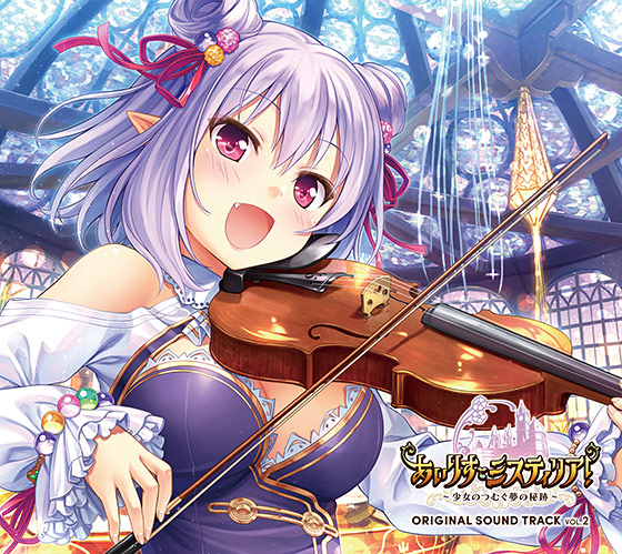 『あいりすミスティリア!』ORIGINAL SOUND TRACK Vol.2
